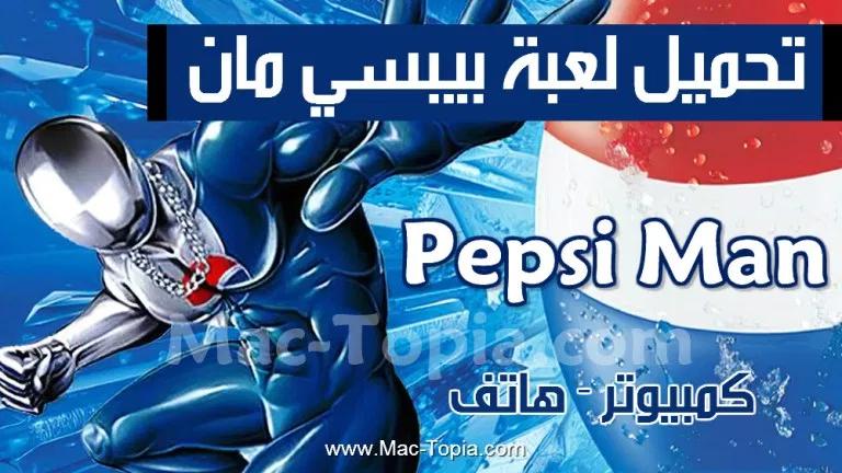 تحميل لعبة بيبسي مان Pepsi Man القديمة للكمبيوتر و الجوال مجانا ماك توبيا Pepsi Man Pepsi Book Cover