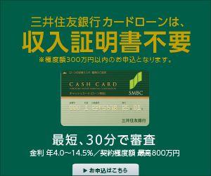 三井住友銀行カードローン バナー バナーデザイン カード