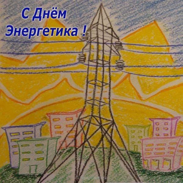 для рисунок день энергетика трассе
