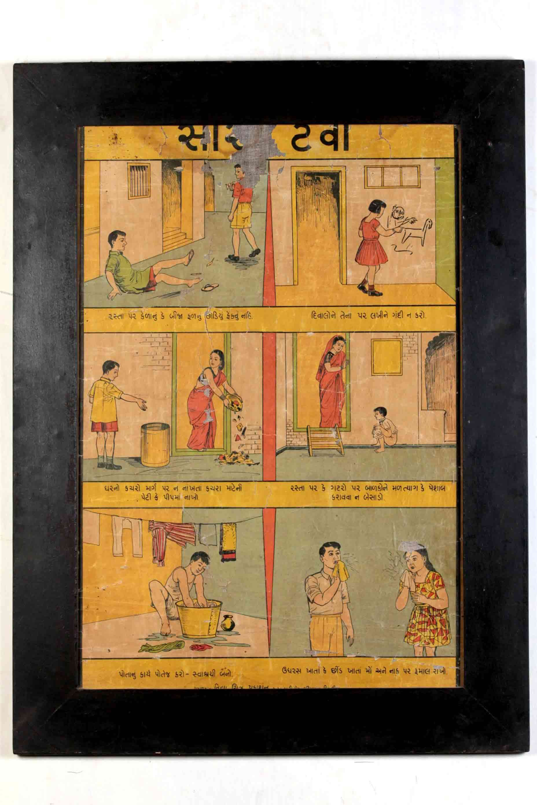 Framed school poster Wood and paper This beautiful wall art is created by our very creative artisans with the use of Rustic old recycled wood blocks with a old school poster in between teaching civic senses to the kids. http://bit.ly/14kwxRa