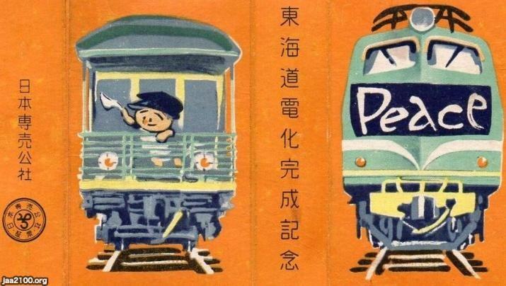 Japan, 1956. Electrification of the Tōkaidō Line. The JNR (Japanese National Railways) Tōkaidō Main Line connects Tokyo and Kōbe stations. It is 589.5 km (366.3 mi.) long.  (Japan Archives)
