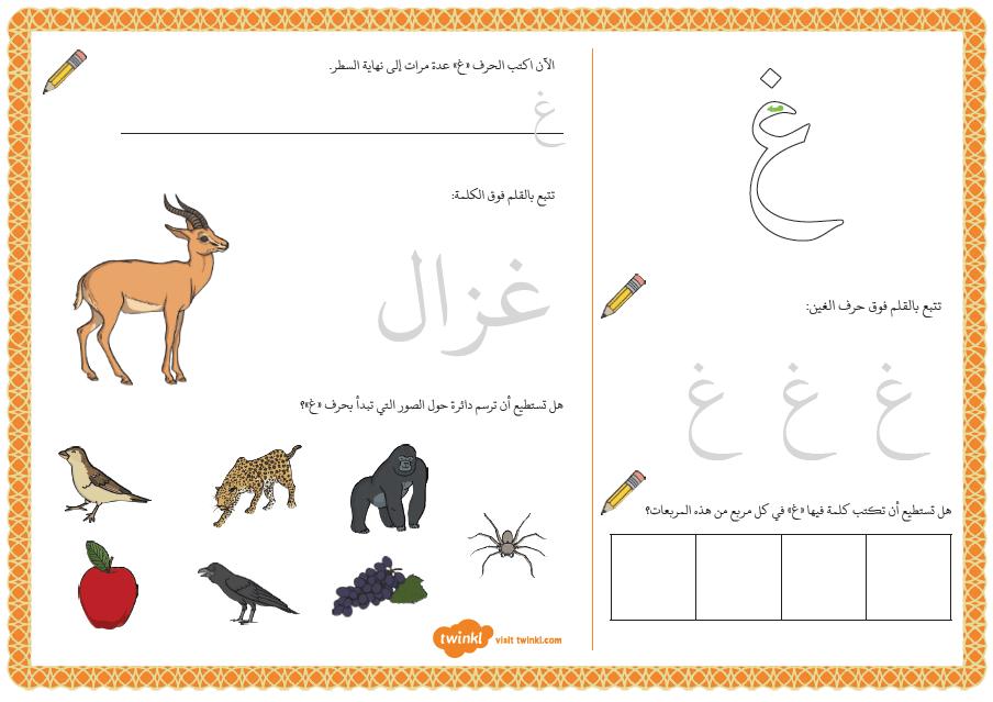 ورقة عمل نشاط تعليم حرف الغين مفيدة لرياض الاطفال Comics Peanuts Comics