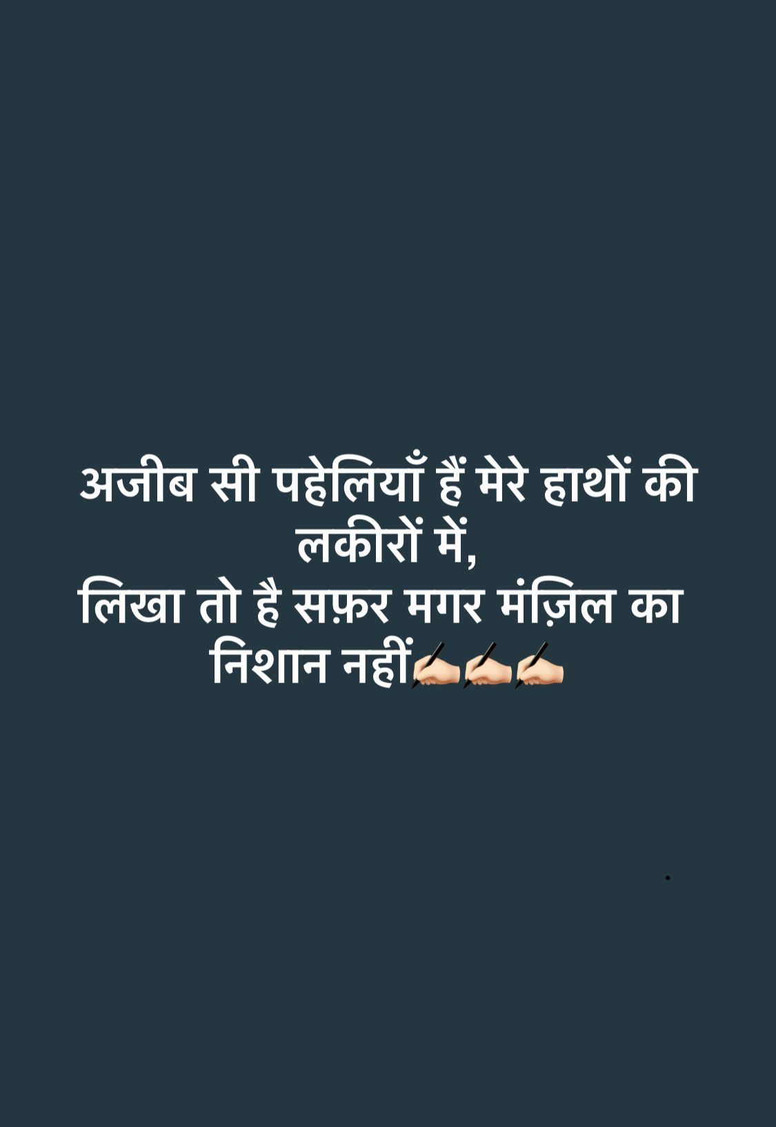 Nice Thought मन क शयर Hindi Quotes Thoughts Good