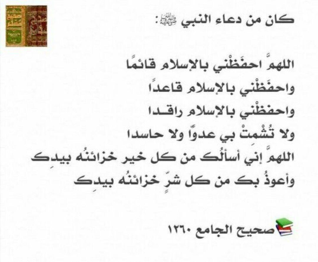 اللهم احفظني بالاسلام Holy Quran Positivity Calligraphy