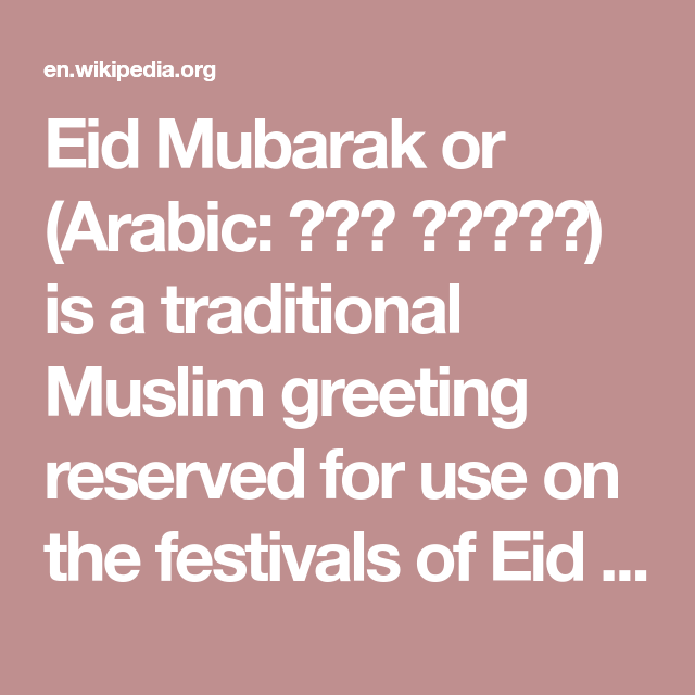 Eid mubarak or arabic is a traditional muslim eid mubarak or arabic is a traditional muslim greeting reserved for use on the festivals of eid al adha and eid al fitr m4hsunfo