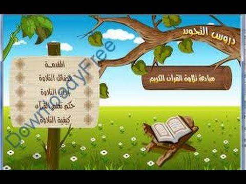تحميل برنامج تعليم احكام التجويد للقران الكريم بالصوت والصوره مجانا Computational Fluid Dynamics Quran Verses Fluid Dynamics