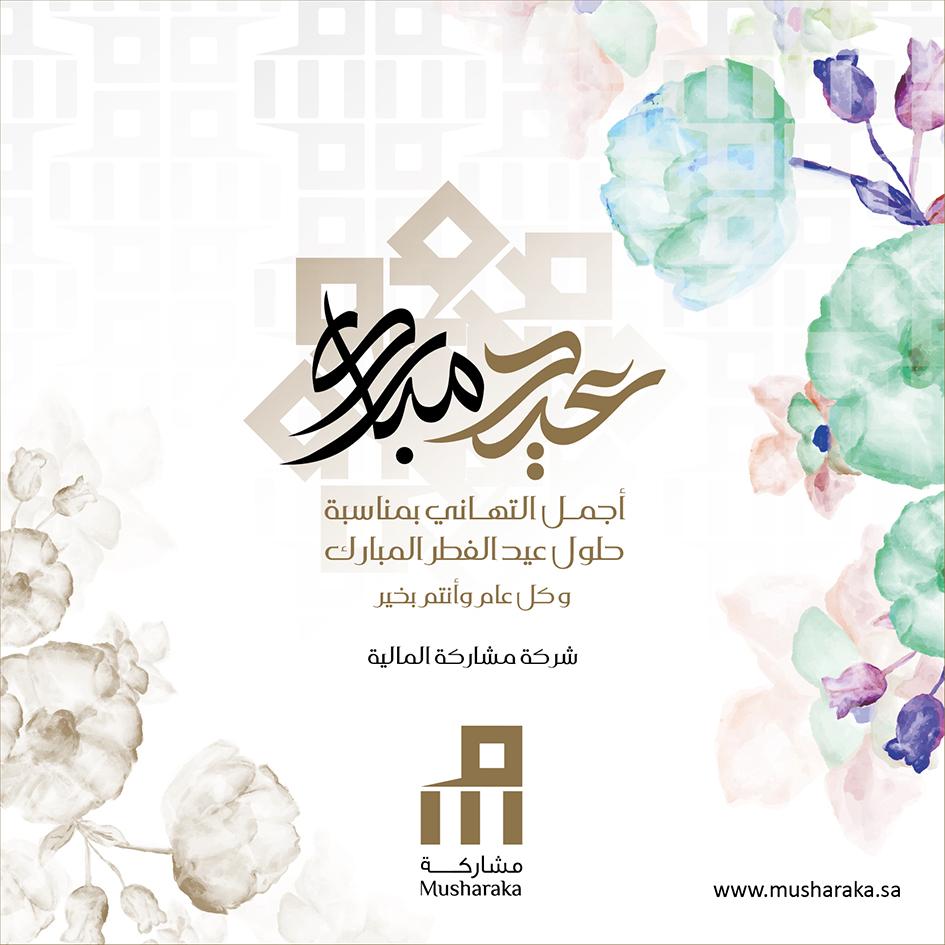 شركة مشاركة المالية عيدكم مبارك وكل عام وأنتم بخير Graduation Card Templates Eid Crafts Eid Mubarak Greetings