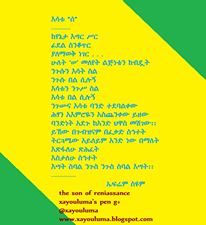 Best Amharic Poem እሳቱ ሰ ከየኔታ እግር ሥር