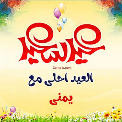 العيد احلى مع يمنى Neon Signs Happy Eid Calm Artwork