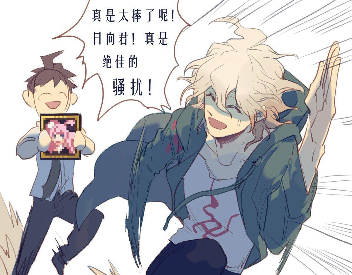 ถูกฝังไว้ Danganronpa funny, Danganronpa characters