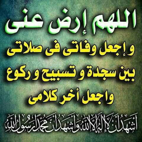 اللهم احسن خاتمتي Arabic Calligraphy Calligraphy