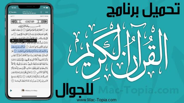 تحميل برنامج القران الكريم للموبايل سامسونج صوت و صورة بدون نت مجانا ماك توبيا Quran