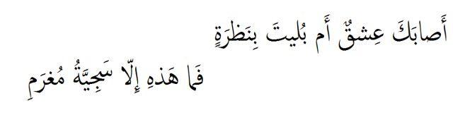 سجية مغرم Arabic Quotes Arabic Words Arabic
