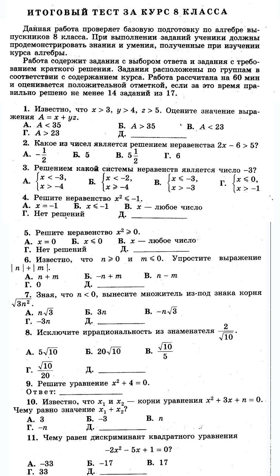 Готовые домашнее задание по русскому языку 4 класс 21 век