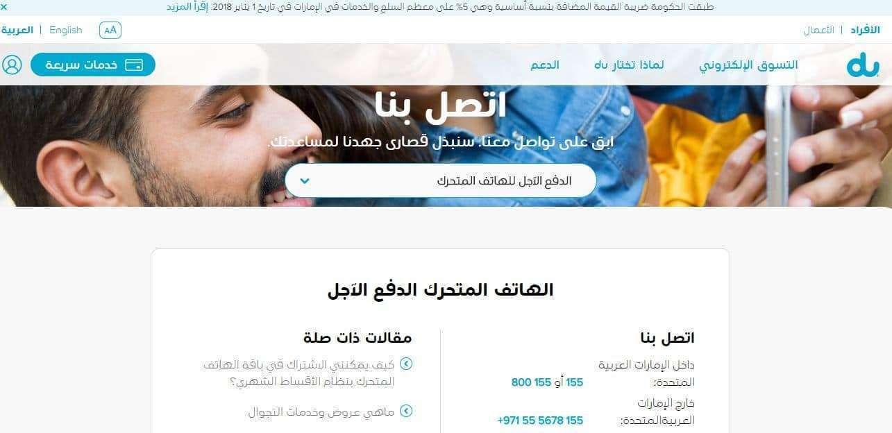 خدمات جميع أرقام خدمة عملاء دو داخل وخارج الأمارات العربية المتحدة