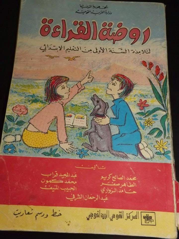 هذا أبي مبروك كتاب روضة القراءة س1 Books Book Cover Language