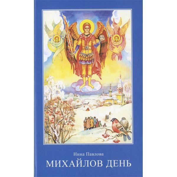 Михайлов день скачать книгу