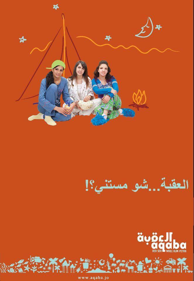 هذا الاعلان اثار استياء اهالي العقبة Wadi Rum Arab News Red Sea
