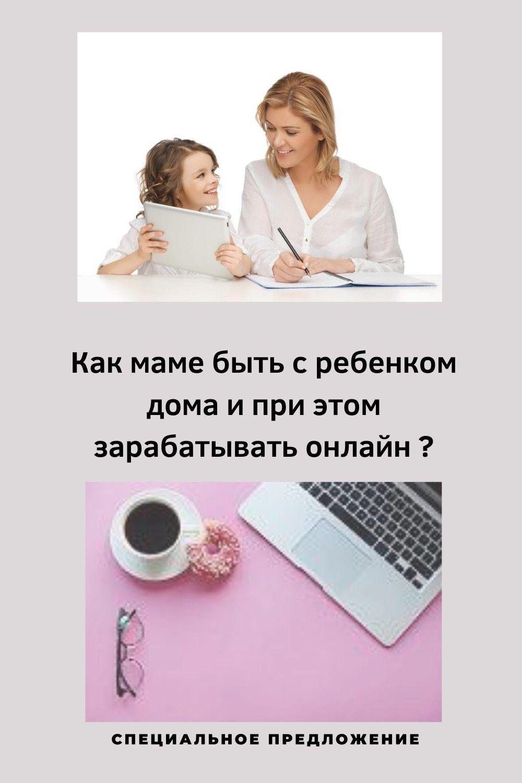 онлайн работа для девушек в декрете