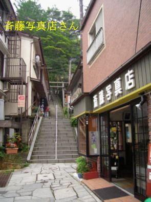 伊香保温泉 福がはじまる福一ブログ 「申」の石の右手に「斉藤写真店」さんが有ります。 明治30年代から4代続いている写真屋さんで、伊香保の歴史を撮り続けておられますが、ここは、あの松田聖子さんの「赤いスィートピー」や寺尾聰さんの「ルビーの指輪」などを作った作詞家・松本隆さんのお母様の御実家です。