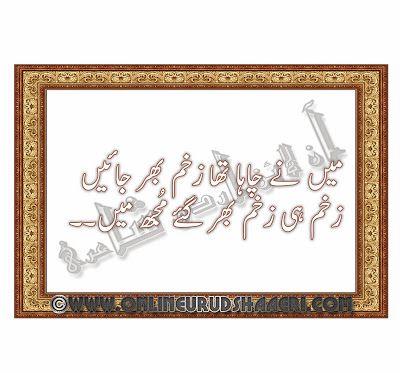 Latest Short Urdu Poetry | Urdu Latest Poetry | Latest Urdu Poetry ...
