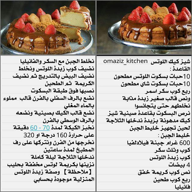 Instagram Photo By Omaziz Kitchen Aug 12 2015 At 9 44am Utc Food And Drink Food Yummy