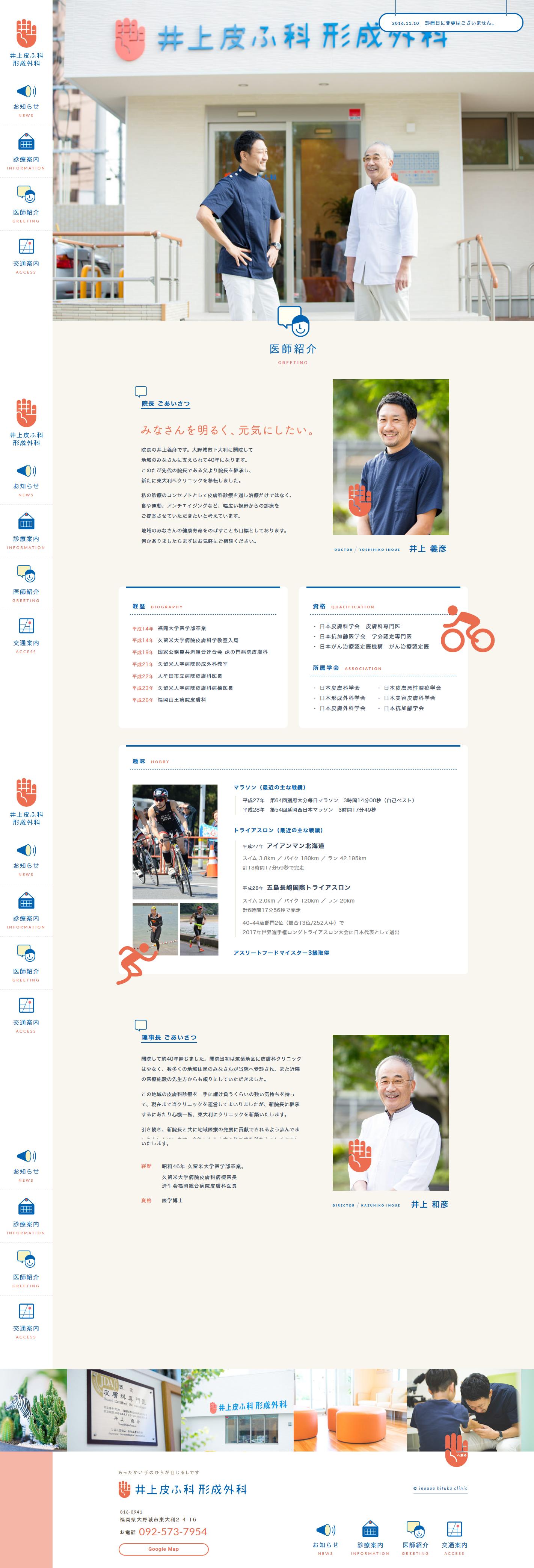 Design おしゃれまとめの人気アイデア Pinterest Hiroki 医療デザイン ウェブデザインのレイアウト Lp デザイン