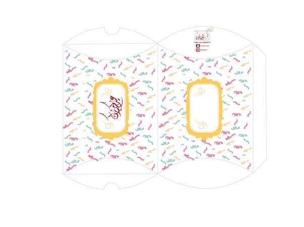 صندوق الحلويات للعيد Google Drive Diy Eid Cards Diy Eid Gifts Eid Stickers