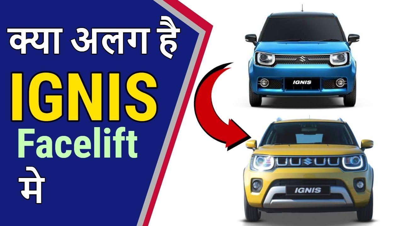 Maruti Suzuki Ignis Facelift 2020 क य अलग ह नई