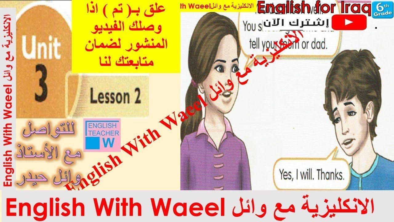 شرح يونت 3 درس 2 و حل تمارين كتاب الطالب الملون صفحة 40 و 41 انكليزي ساد Lesson Thankful Teacher