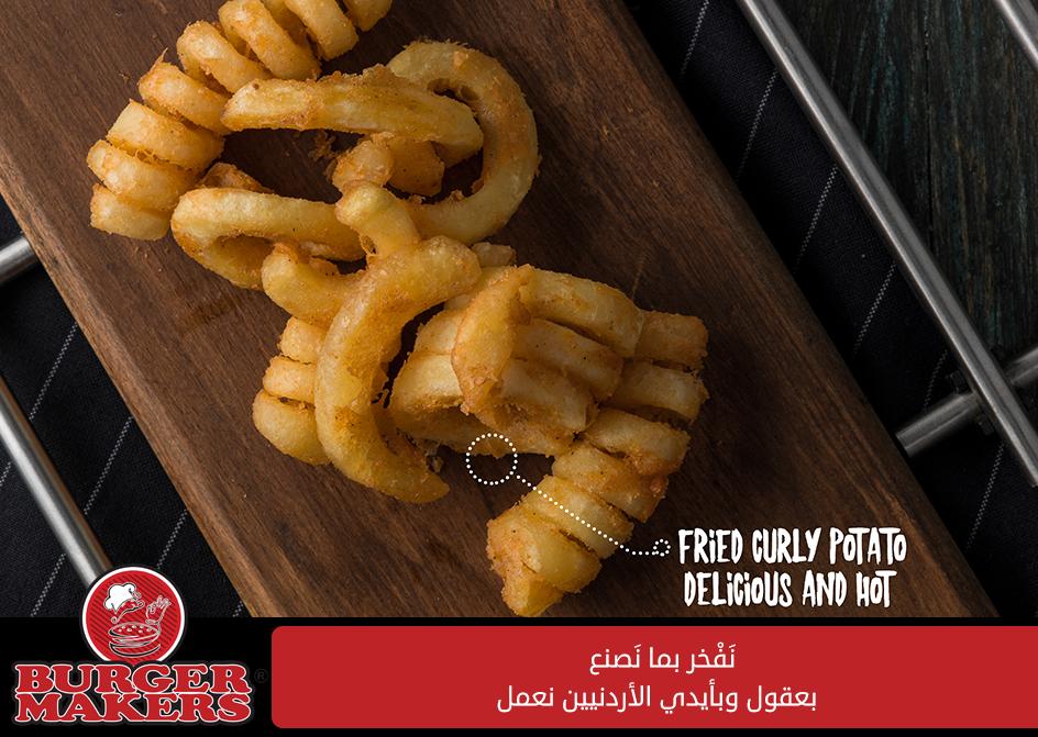 بطاطا كيرلي Curly Fries حجم M السعر 1 50 حجم L السعر 2 00 Burger Maker Burger Delicious