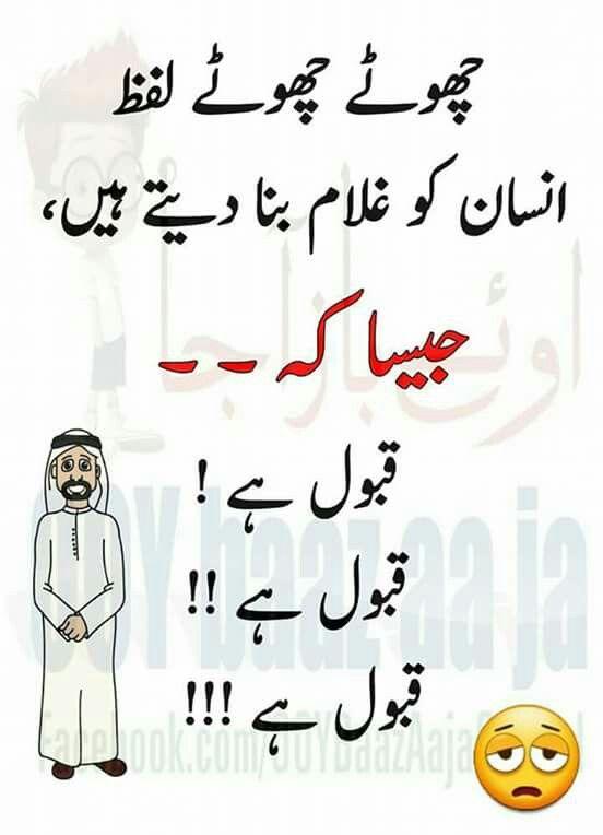 Funny Marriage Poetry In Urdu : funny, marriage, poetry, ChocLaty, Funny, Bunny, Quotes, Funny,, Quote,, Jokes