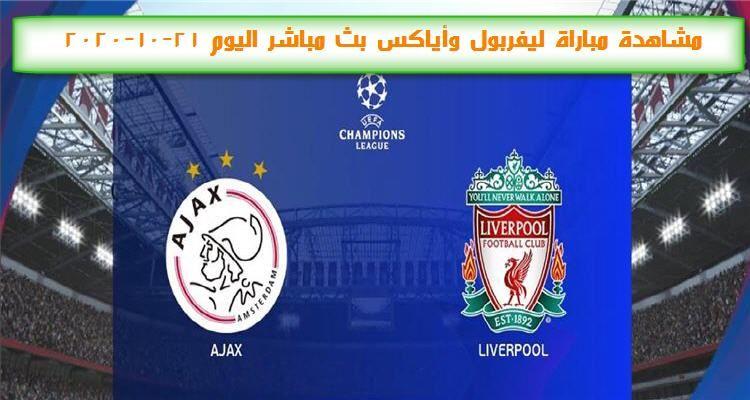 مشاهدة مباراة ليفربول وأياكس بث مباشر اليوم 21 10 2020 بدقة Hd Liverpool Football Liverpool Ajax