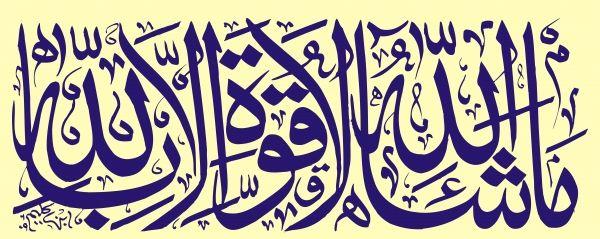 Masha Allah اللهم Islamic Wall Art Art Islamic Art