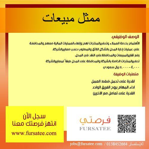 تعلن فرصتي عن وظائف بحوافز مغرية من شركة فوتاي العربية انتهز فرصتك الان و قم بالتسجيل في موقعنا Www Fursatee Com Boarding Pass