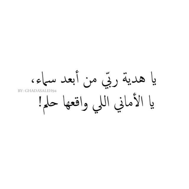 صور عن هدايا الله لنا Sowarr Com موقع صور أنت في صورة Quotations Quotes Arabic Quotes