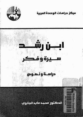 تحميل كتاب ابن رشد Pdf مجانا تأليف د محمد عابد الجابرى مكتبة بوكس ستريم Pdf Books Books Books Free Download Pdf