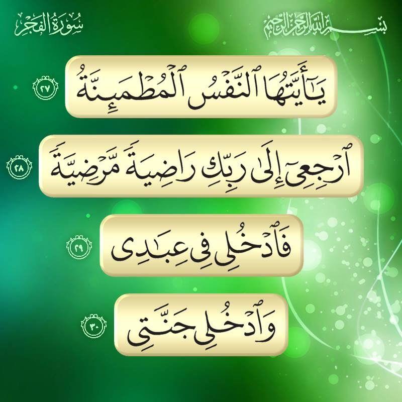 ٢٧ ٣٠ الفجر Quran Quotes Quran Verses Baking Birthday Cake