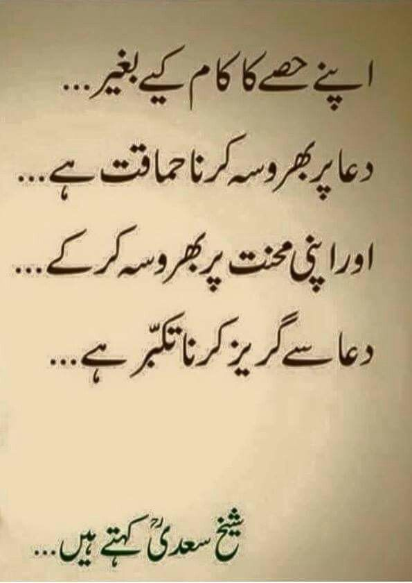 Sheikh Saadi Quote Urdu Quote اردو اقتباس Follow Me Here