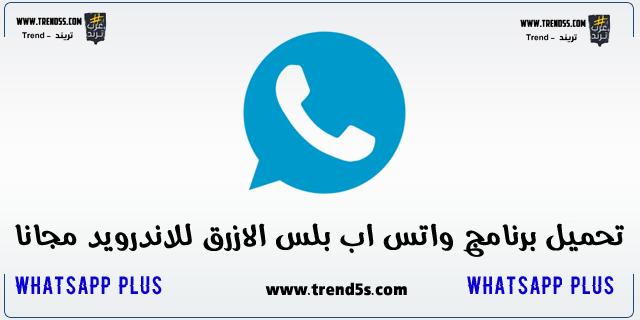 تحميل واتس اب بلس الازرق Whatsapp Plus 2020 أخر إصدار مجانا معتمد لتحميل التطبيقات والبرامج Vimeo Logo Company Logo Tech Company Logos