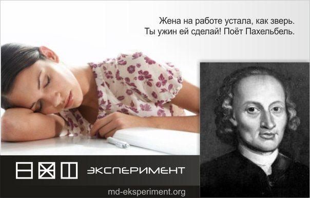 Иоганн Пахельбель,Экспериментаторы