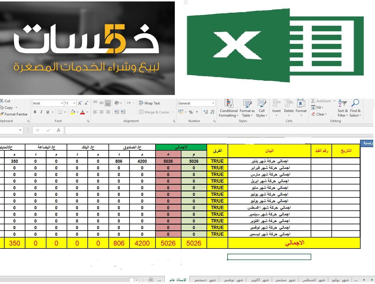 ادخال بيانات على الاكسل Table Style The Cell Alignment