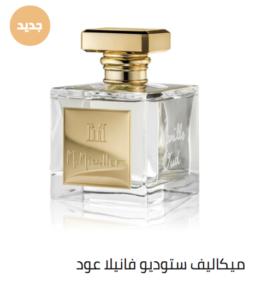 خصم ١٠ على عطر ميكاليف ستوديو كل الانواع للنساء من موقع قولدن سنت اشتري الآن Perfume Bottles Perfume Bottle