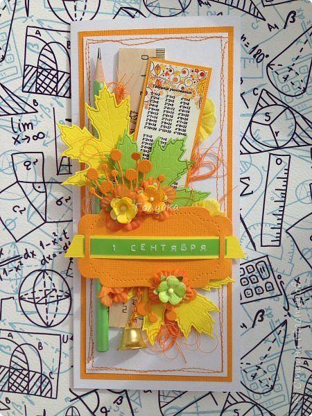 Доброе утро, открытка кленовый лист на день учителя