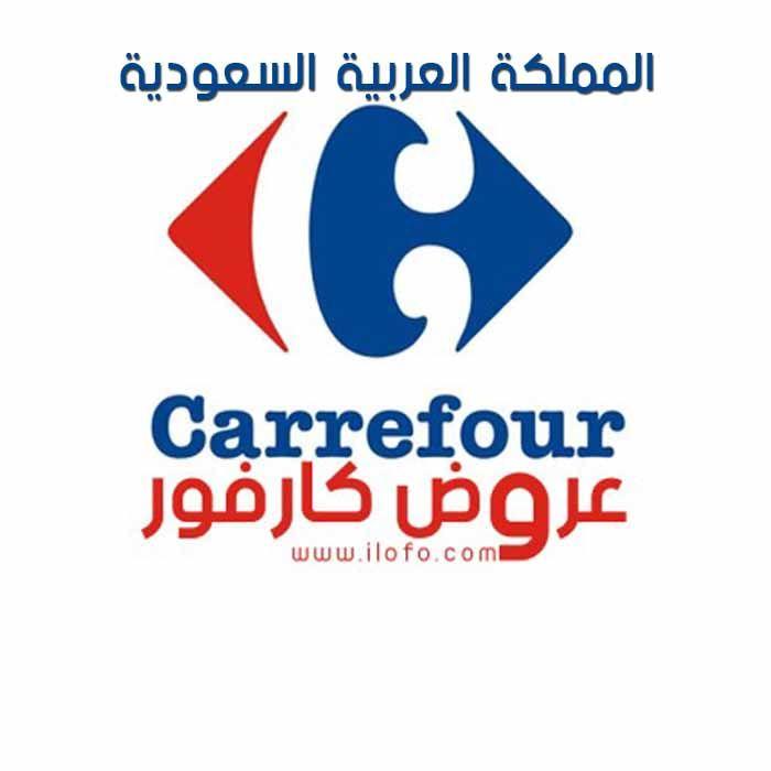 عروض السعودية العروض اون لاين Vector Logo Logos Business Logo