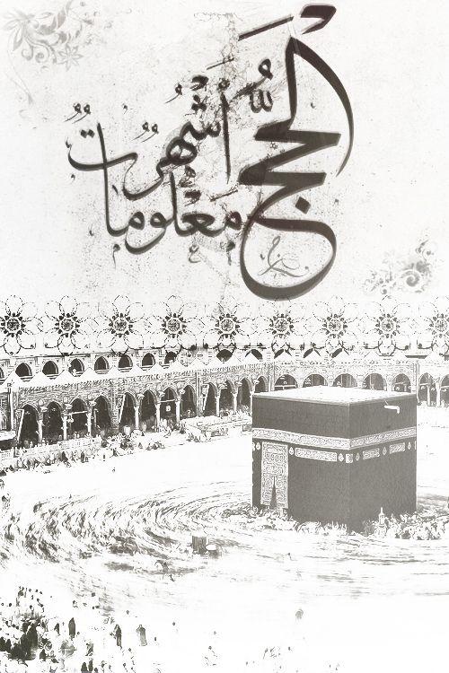 Haj Verse Islamic Art Mosque Art Islamic Calligraphy