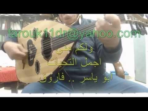 دروس موسيقى تعلم العزف مع الرومبا ومقام الراست فاروق درويشة 0506222186 Projects To Try Projects Music