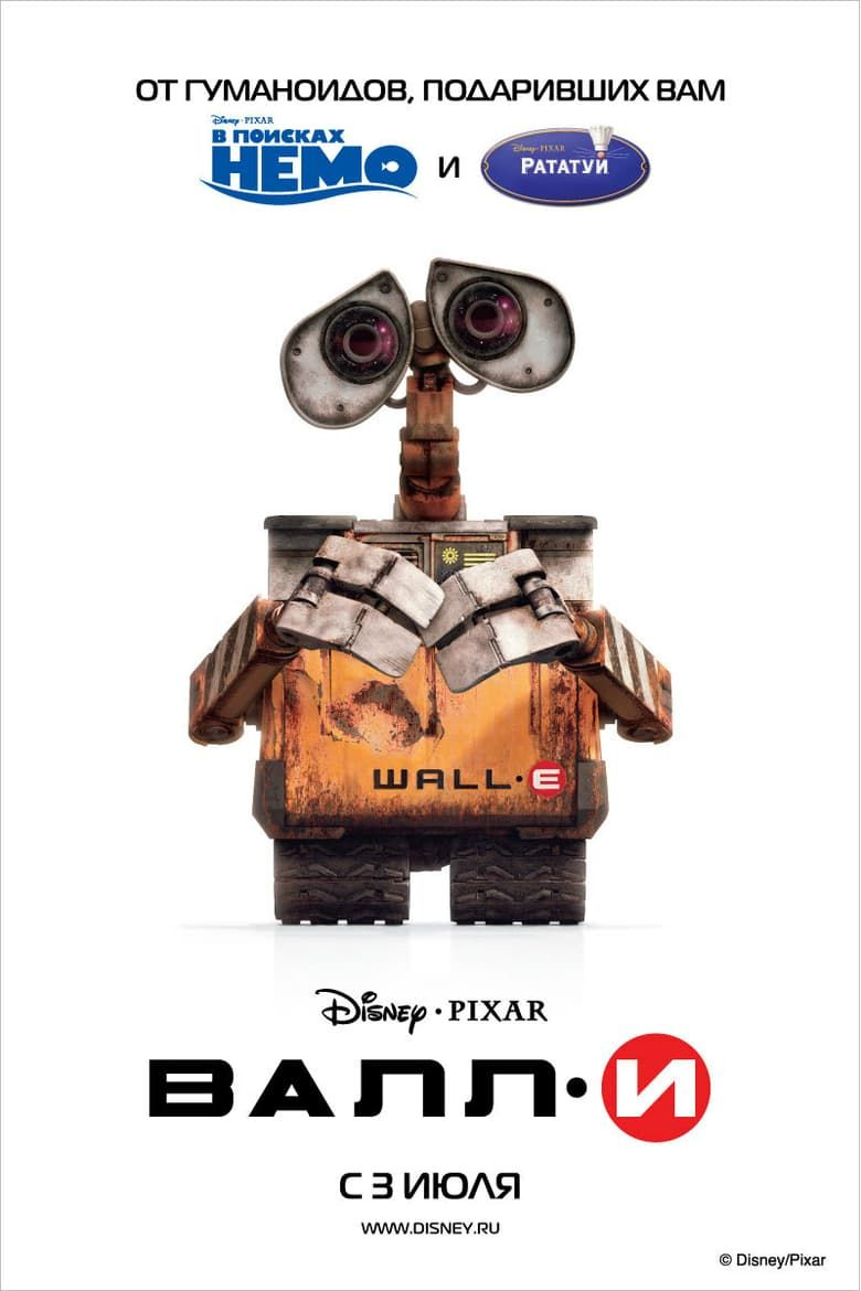 Ver Pelicula Completa Online Wall E Full Movies Movies Online