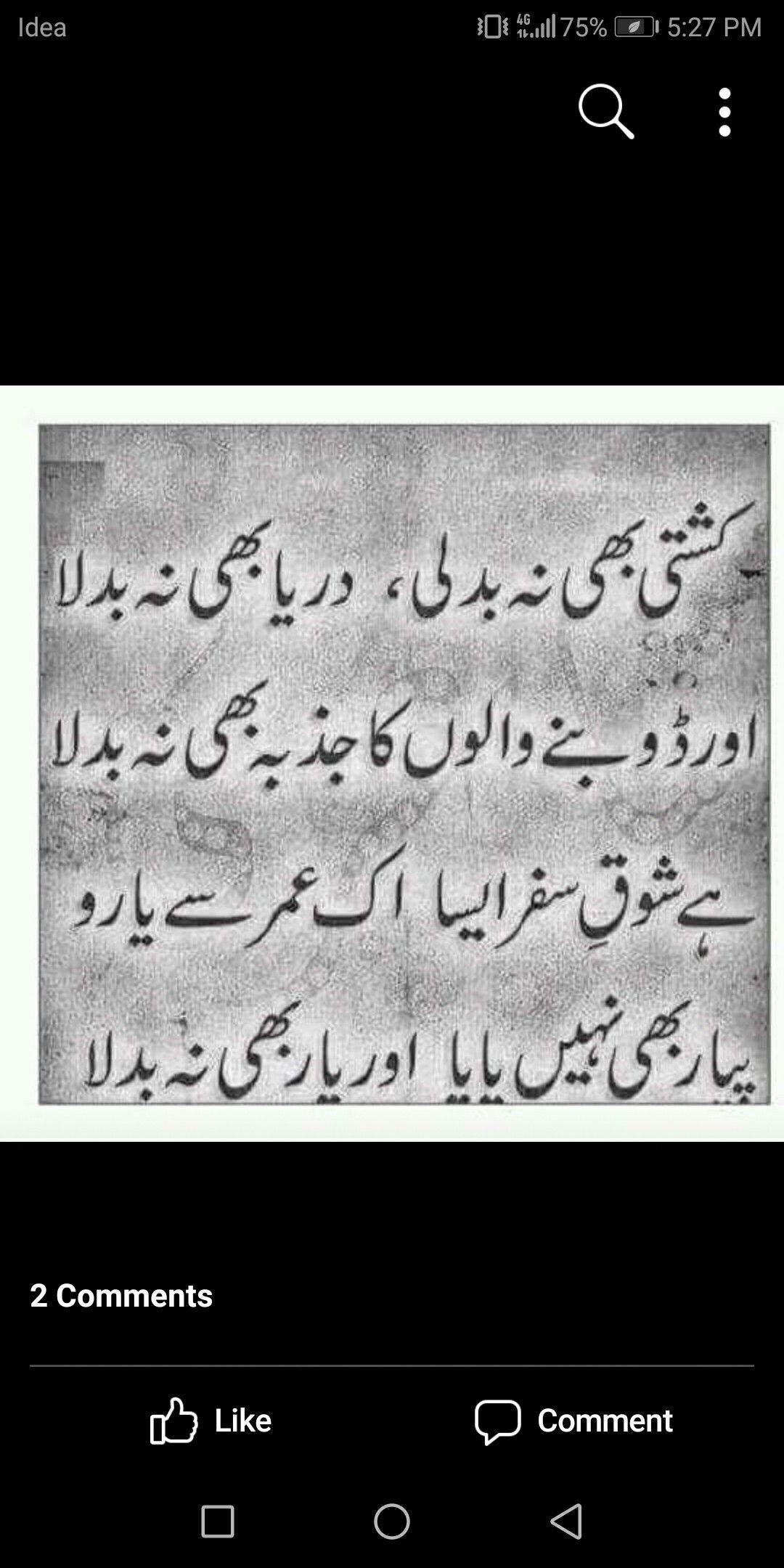 Pin by Fawwad Khan on بد نام۔وہ۔كردیا۔بڑے۔پیار۔سے Diy