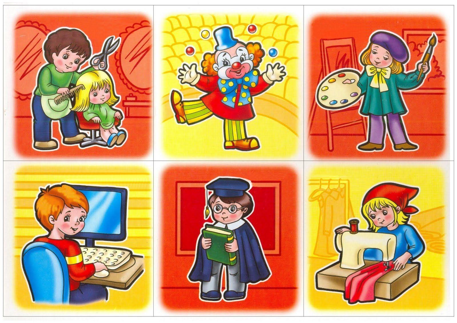 Профессии картинки для детей, открытки днем